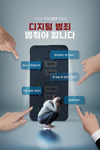 디지털범죄