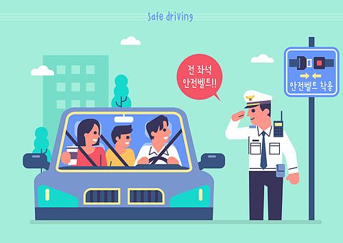 안전, 안전운전, 안전운전 (운전), 캠페인, 과속운전 (운전), 교통법규, 자동차, 안전벨트