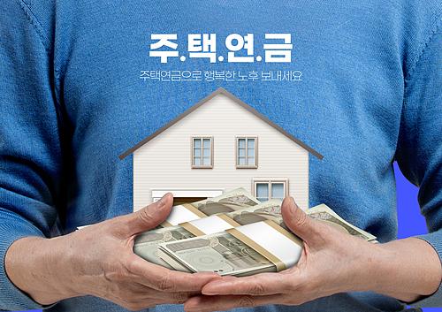 노후대비 주택연금