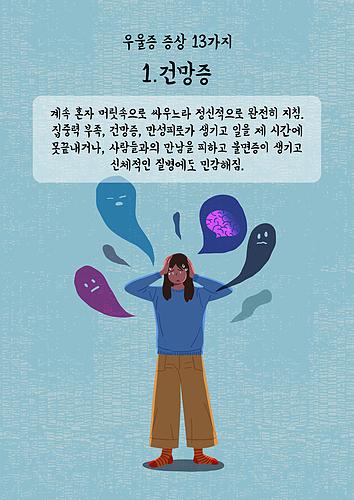 우울증의 13가지 증상