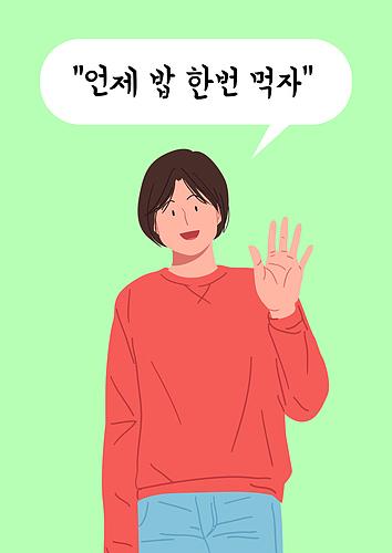 한국인들의 말말말