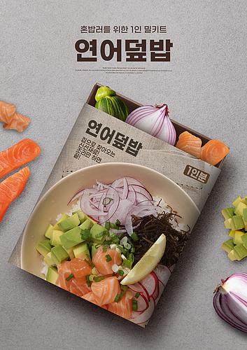 혼밥, 밀키트, 식사, 음식, 포장, Convenience Food (Food), 사케동 (덮밥)
