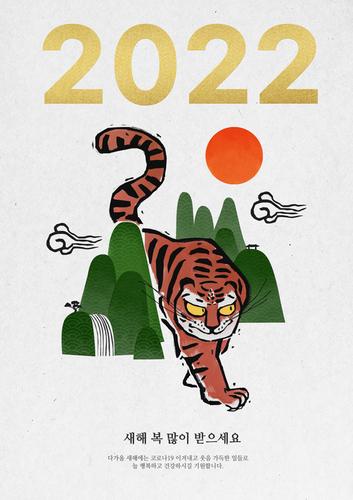 2022 범 내려온다