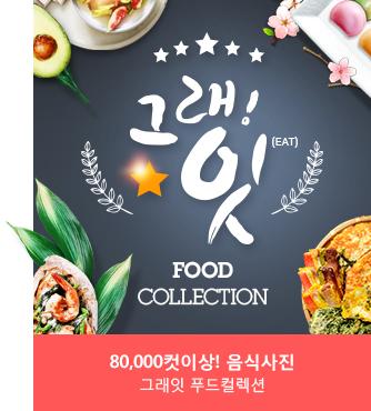 그래! 잇(eat). FOOD COLLECTION. 80,000컷 이상! 음식 사진 그래잇 푸드 컬렉션