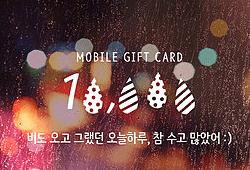 모바일 기프트카드