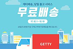 배송 이벤트&배너