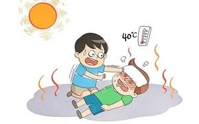 여름철 안전사고