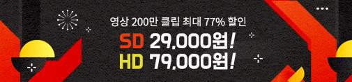 영상 200만 클립 최대 77% 할인