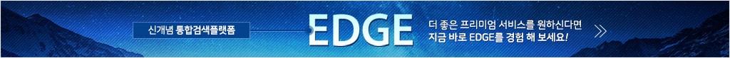 신개념 통합검색플랫폼 EDGE