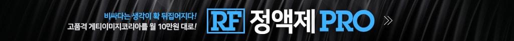 RF 정액제 PRO