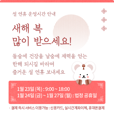 2020 설 연휴 운영시간 안내