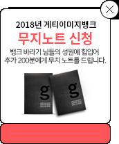 2018년 게티이미지뱅크 무지노트 신청(선착순 100명, 첫 구매이벤트 제외)