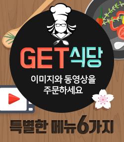 특별한 메뉴 6가지. 게티 GET 식당. 이미지와 동영상을 주문하세요