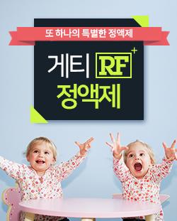 게티 RF 정액제