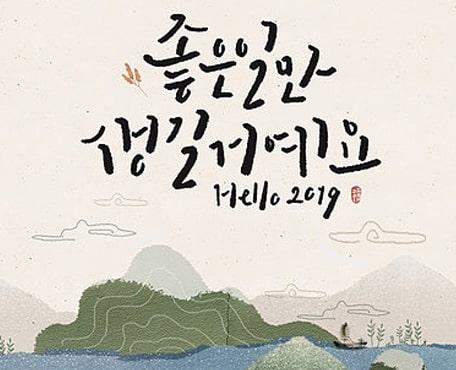 2019 신년 연하장