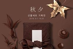 템플릿_추석 선물 배너