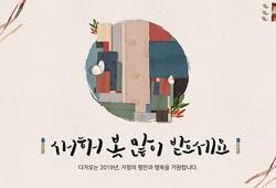 그래픽이미지_2019 신년 연하장