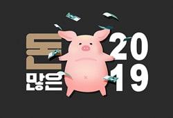 템플릿_2019 돼지 캐릭터 배너