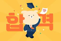 템플릿_수능합격기원