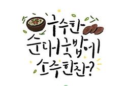 일러스트_캘리그라피
