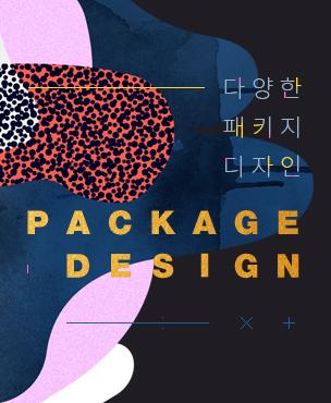 패키지 디자인