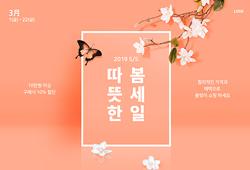 템플릿_봄 배너