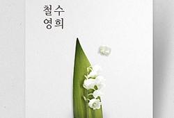 템플릿_청첩장