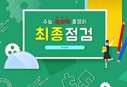 템플릿_수능