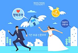 일러스트_신혼부부
