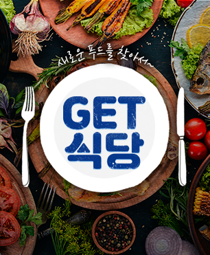 get restaurant