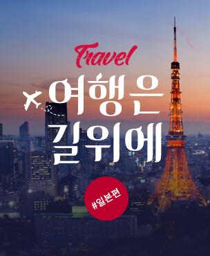 여행은 길위에 일본편