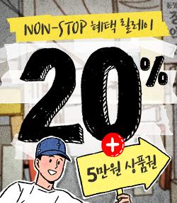 NON-STOP 혜택 릴레이, 20%