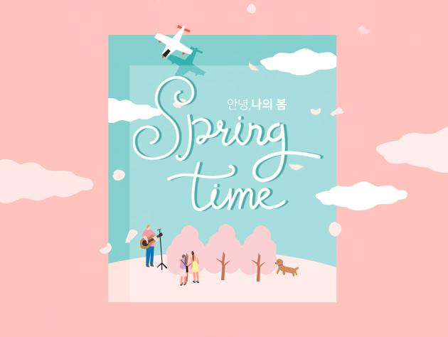 안녕,나의 봄 spirng time