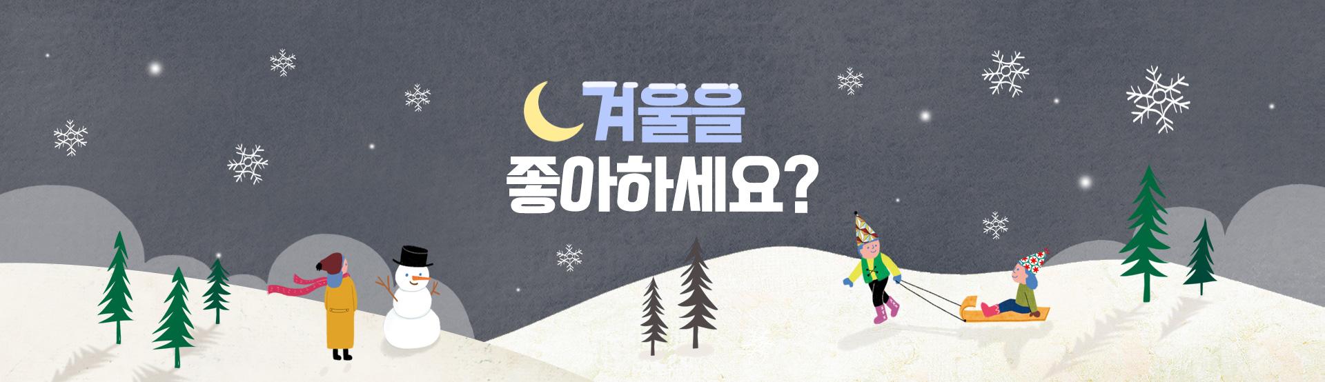겨울을좋아하세요?